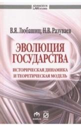 Эволюция государства. Историческая динамика и теоретическая модель