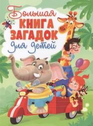 Большая книга загадок для детей