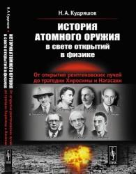 История атомного оружия в свете открытий в физике. От открытия рентгеновских лучей до трагедии Хиросимы и Нагасаки
