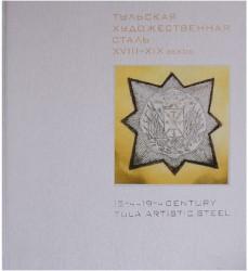 Тульская художественная сталь XVIII-XIX веков / 18th-19th Century Tula Artistic Steel