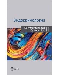 Эндокринология. Фармакотерапия без ошибок. Второе издание, переработанное и дополненное