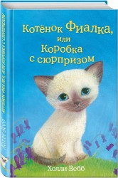 Котёнок Фиалка, или Коробка с сюрпризом