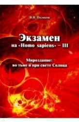 "Экзамен на ""Homo sapiens"" - III. Мироздание: во тьме и при свете Солнца"