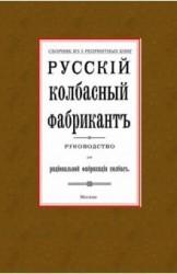 Русский колбасный фабрикант. Сборник из 5-ти репринтных книг