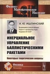 Инерциальное управление баллистическими ракетами: Некоторые теоретические вопросы / Изд.2
