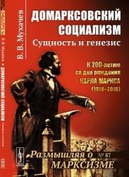Домарксовский социализм: Сущность и генезис / №87. Изд.стереотип.