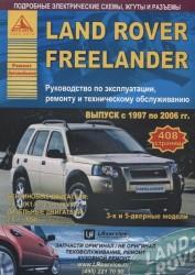 Land Rover Freelander I Выпуск 1997-2006 с бензиновыми и дизельными двигателями. Эксплуатация. Ремонт. ТО