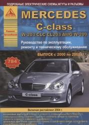 Mercedes-Benz C-класс W203/CLC/CL203/AMG/W209 2000 - 2008 с бензиновыми и дизельными двигателями. Включая рестайлинг 2004 года. Ремонт. Эксплуатация. ТО