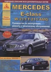 Mercedes-Benz E-класс W211/T211/AMG 2002-2009 с бензиновыми и дизельными двигателями. Ремонт. Эксплуатация. ТО