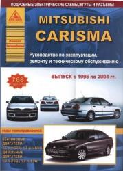 Mitsubishi Carisma с 1995-2004 с бензиновыми и дизельным двигателями. Эксплуатация. Ремонт. ТО