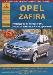 Opel Zafira Выпуск 2005-2014 с бензиновыми и дизельными двигателями. Ремонт. Эксплуатация. ТО
