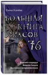 Большая книга ужасов 76. Ведьмин маршрут. Невеста Смерти. Шкатулка с неприятностями