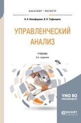 Управленческий анализ 3-е изд., испр. и доп. Учебник для бакалавриата и магистратуры