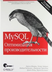 MySQL. Оптимизация производительности / 2-е изд.