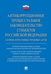 Антикоррупционное процессуальное законодательство субъектов Российской Федерации : сборник нормативн