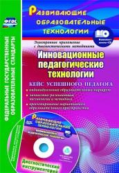 Инновационные педагогические технологии. Кейс успешного педагога: индивидуальный образовательный маршрут, личностно-развивающие технологии... +CD