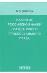 Городец. Развитие российской науки гражданского процессуального права