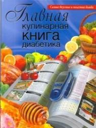 Главная кулинарная книга диабетика