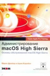 Обучение для профессионалов от Apple. Администрирование macOS High SierraОсновы обслуживания macOS High Sierra Пер. с англ.