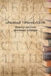 Архивная терминология. Франко-русские архивные словари