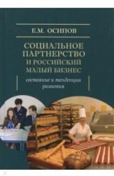 Социальное партнерство и Российский малый бизнес: состояние и тенденции развития. Монография