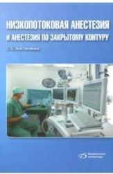 Низкопотоковая анестезия и анастезия по закрытому контуру