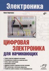 Цифровая электроника для начинающих (мЭлектроника) Кириченко