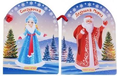 Дедушка Мороз и Снегурочка. Книжка-игрушка