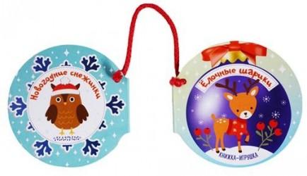 Новогодние снежинки и ёлочные шарики. Книжка-игрушка