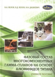 Фазовый состав многокомпонентных гамма-сплавов на основе алюминидов титана (учебное пособие)
