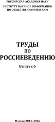 Труды по россиеведению. Сброник научных трудов