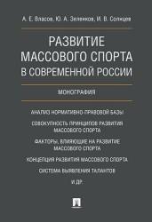 Развитие массового спорта в современной России. Монография.