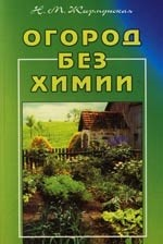 Огород без химии мягк Жирмунская Н Диля