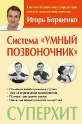 """Система """"Умный позвоночник"""""""