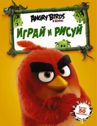 Angry Birds. Играй и рисуй
