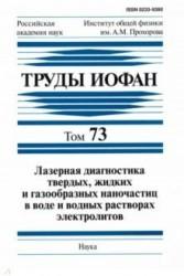 Труды ИОФАН. Том 73. Лазерная диагностика твердых, жидких и газообразных наночастиц в воде и водных растворах электролитов