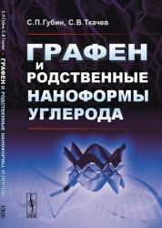 Графен и родственные наноформы углерода. 5-е издание, стереотипное