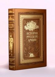 История русской армии (эксклюзивное подарочное издание)