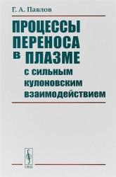 Процессы переноса в плазме с сильным кулоновским взаимодействием / Изд.2, стереот.