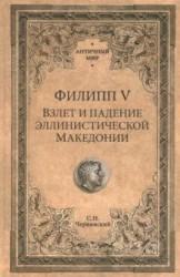 Филипп V. Взлет и падение эллинистической Македонии (12+)