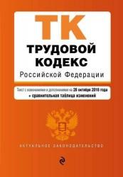 Трудовой кодекс Российской Федерации. Текст с изменениями и дополнениями на 28 октября 2018 года + сравнительная таблица изменений
