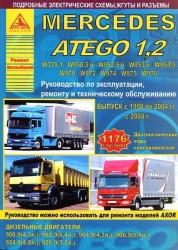 Mercedes Atego 1.2 Выпуск с 1998/2004 с дизельными двигателями 4,3; 4,8; 6,4; 7,2. Ремонт. Эксплуатация. ТО
