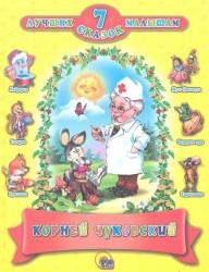 Корней Чуковский. 7 лучших сказок малышам