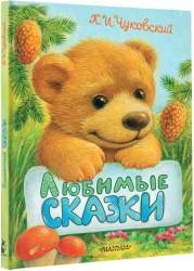 ПушистыеДрузьяМалыша Чуковский Любимые сказки