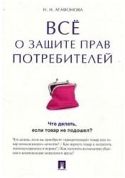 Все о защите прав потребителей. Что делать, если товар не подошел?
