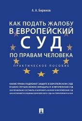 Как подать жалобу в Европейский суд по правам человека. Практическое пособие