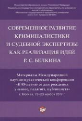 Современное развитие криминалистики и судебной экспертизы как реализация идей Р С Белкина Мататериалы Международной научно-практической конференции