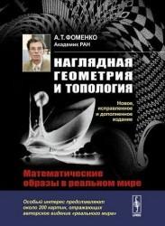 Наглядная геометрия и топология: Математические образы в реальном мире. 3-издание, исправленное и дополненное
