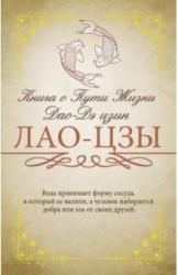 Книга о Пути Жизни (Дао-Дэ цзин) с комментариями и объяснениями
