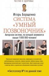Честно о здоровье Борщенко Система «Умный позвоночник»